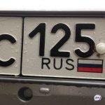 В МВД придумали: новые номера для транспорта появятся в России