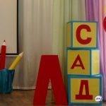 На 152 места: появился новый детский сад
