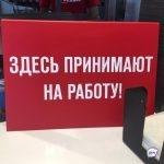 Свободная касса: назван топ-10 востребованных профессий в России