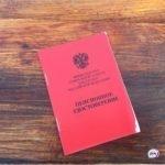 В рамках «послаблений»: названо условие для снижения пенсионного возраста в России