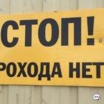 Решение принято: из-за COVID-19 закрыт целый поселок в Приморье