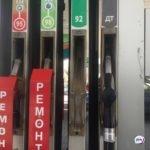 Опасный сценарий: с российским бензином придется прощаться?