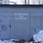 Будет привлечена полиция: «гаражный» скандал во Владивостоке вышел на новый уровень