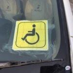 На основе медицинских заключений: Минтруд готовит изменения для инвалидов