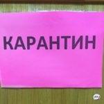 Постановление санврача: «инфекционку» закрыли на  карантин