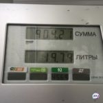 «Как так получается?»: серьезный разброс цен замечен на АСЗ одной сети в Приморье