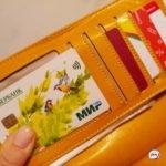 Всем владельцам банковских карт: для вас многое изменилось