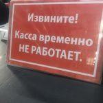 «Жесть, спасите кто-нибудь»: «позор» обнаружен в супермаркете известной сети
