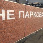 Фотовидеофиксация: парковаться в районе нескольких домов Владивостока теперь нельзя