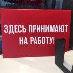 Рабочую неделю россиянам хотят сократить, а зарплату сохранить