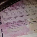 МВД сделало официальное заявление о проверке полисов ОСАГО