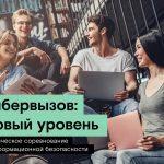 Ростелеком» отправит победителей соревнования «Кибервызов: Новый уровень» в сочинский «Сириус»