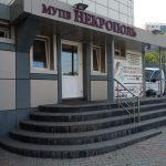 Выяснились подробности обыска в «Некрополе»