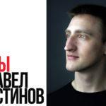 """Участники кинофестиваля """"Меридианы Тихого"""" вступились за осужденного актера"""