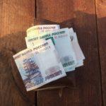 Зарплату планируют понизить некоторым российским гражданам