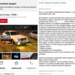 «Бог маркетинга»: объявление о продаже авто «взрывает» соцсети