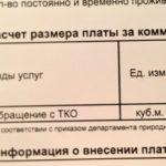 Должникам за ЖКХ предложили новую профессию