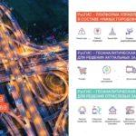 «Ростелеком» реализует первый на территории ДФО проект с платформой геоданных «РусГИС»