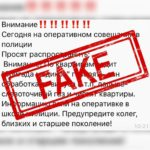 «Бригада медиков» : очередной фейк распространяется в соцсетях