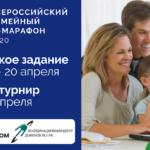 «Ростелеком» объявляет о старте IV Всероссийского семейного ИТ- марафона