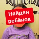 «Я в ужасе»: бесхозного маленького ребенка нашли во Владивостоке