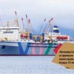 «Сделано в море»: богатым «уловом» отличился за три месяца в море флагман «Доброфлота»