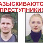 «Бонни и Клайд» по-русски: крупное вознаграждение объявили за «сладкую парочку»