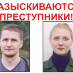 500 тысяч за головы: пенсионер МВД случайно обнаружил русских «Бонни и Клайда»