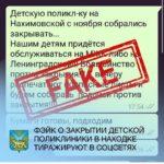 Планов нет и не было: очередной фейк опровергли в правительстве Приморья