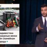 «Вспомнить мэра»: эхо «поминального» скандала в Приморье докатилось до Москвы
