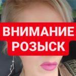 «Заведено уголовное дело»: яркую блондинку ищут по обвинению в серьезном преступлении