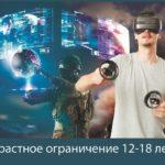«Ростелеком» совместно с технопарком «Кванториум» запускает соревнования по виртуальной реальности