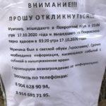 «С применением садистских методов»: во Владивостоке зверски убит «директор парка»