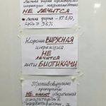 «Издеваются над больными»: возмутительное предложение поступило пациентам от врачей