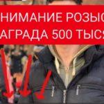 Вознаграждение 500 тысяч: мужчина пропал «при очень странных обстоятельствах»