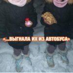 «Люди озверели»: история с оставленными на морозе девочками не закончилась