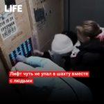 Внутри четверо: лифт сорвался в жилом доме - все запечатлела камера
