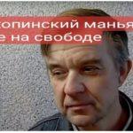 «На путь исправления не встал»: «Скопинский маньяк» вышел на свободу
