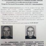 Ищут почти 10 лет: за самого опасного российского маньяка дают миллионы