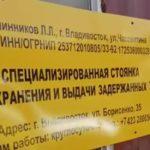 «Приехал за машиной»: на штрафстоянке жителя Владивостока ждал сюрприз