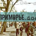 Убить старый город. Как Владивосток чуть не стал Сан-Франциско, но так и не смог