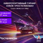 Дальневосточный кибертурнир: более 100 команд уже готовы сразиться за кубок «Ростелекома»
