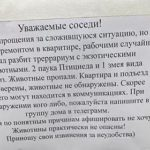 «У кого-то психика точно рухнет»: в одном из новых ЖК во Владивостоке произошло ЧП