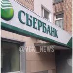 «Я б даже не приблизилась»: в одно из помещений Сбербанка «реально страшно заходить»