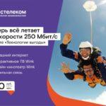 Качество и скорость: более 24 тысяч владивостокцев пользуются скоростным интернетом от «Ростелекома»
