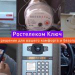 Три тысячи семей пользуются сервисами экосистемы «Ростелеком Ключ» в Приморском крае